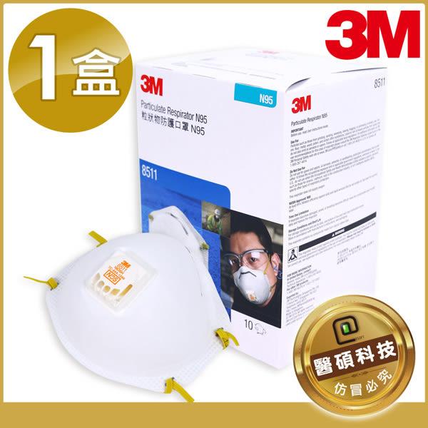 【醫碩科技】3M 8511 防塵口罩 帶閥型專利好呼吸 新型M型鼻部壓條易固定不移位 10入/盒