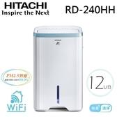 HITACHI 日立 12公升清淨型除濕機 RD-240HH 天晴藍 公司貨