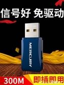 WIFI接收器【300M速度快】免驅動水星無線網卡臺式機電腦主機wifi接收器usb無榮耀 新品