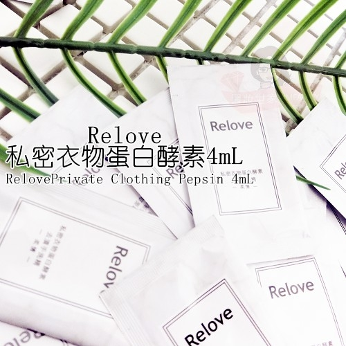 Relove 秘淨衣物蛋白酵素去漬抑菌(手洗精) 旅行包4ml【醫妝世家】 私密物清潔