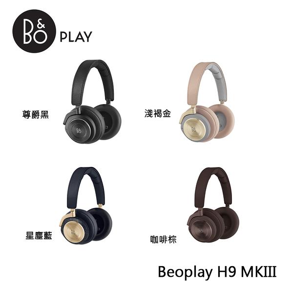 【限時特賣+24期0利率】B&O PLAY 丹麥 降噪耳罩式無線耳機 Beoplay H9 MKIII 3RD 三代 公司貨