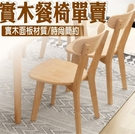 柚柚的店【實木餐椅原木色單賣23079-237】小戶型現代 椅餐廳 咖啡椅 辦公電腦椅 吃飯椅子 桌椅