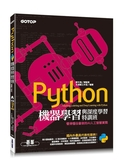 Python機器學習與深度學習特訓班:看得懂也會做的AI人工智慧實戰(附120分鐘影音..
