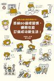 (二手書)丟掉50個壞習慣,懶熊也能訂做成功新生活!