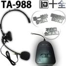 十全 TA-988 第二代總機式電話免持...