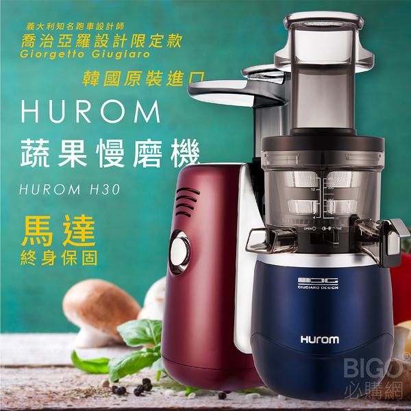 【馬達終身保固】HUROM 蔬果慢磨機 喬治亞羅設計 韓國原裝 料理機 果汁機 冰淇淋機 原汁呈現