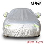 19款車衣車罩汽車套防曬防雨隔熱加厚套子四季通用外罩專用遮陽罩交換禮物DF