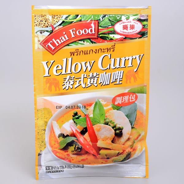 【葵果】泰式(黃)咖哩調理包 60g