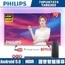 [組合價]PHILIPS飛利浦 70吋4K Android聯網液晶+視訊盒70PUH7374 + 飛利浦 2.1聲道超纖薄環繞喇叭TAB6305