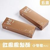 【南紡購物中心】《億達食品》紅鳳鳳梨酥禮盒(3入)-榮獲2011府城十大伴手禮(五盒)