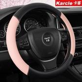 卡客汽車方向盤套四季通用女車把套粉色個性奧迪Q3A4LPOLO高爾夫7 全館免運
