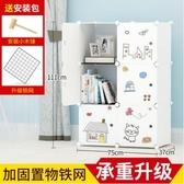 簡易書櫃塑料帶門創意儲物櫃現代簡約小學生兒童自由組合書架YJ5497【雅居屋】