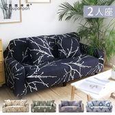 《團購棒棒》【自然草系印花萬用沙發套-2人座】沙發套 沙發罩 雙人座 全罩式 四季 彈性 椅套