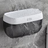 簡約創意塑膠衛生間紙巾盒廁所廁紙盒免打孔捲紙筒浴室防水紙巾架【88折優惠最後兩天】