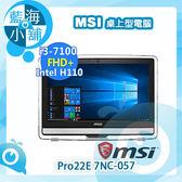 MSI 微星 Pro22E 7NC-057 22型AIO雙核液晶電腦 桌上型電腦(i3-7100/1TB/4G DDR4/Win10)