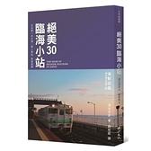 絕美30臨海小站(日本第一本大海╳無人車站旅遊指南)