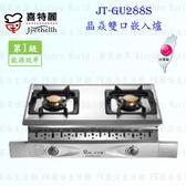 【PK廚浴生活館】高雄喜特麗 JT-GU288S 晶焱雙口嵌入爐 JT-288 瓦斯爐 實體店面 可刷卡
