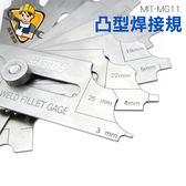 《精準儀錶旗艦店》凸型焊接規焊道焊角規公制不銹鋼精准測量七片測量規MIT MG11