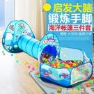 兒童折疊帳篷海洋球池 隧道三件套寶寶爬行鉆洞玩具室內外游戲屋MBS『「時尚彩紅屋」