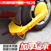 車輪鎖 鎖車器車輪鎖萬能鑰匙汽車輪胎鎖防盜車鎖防撬加厚小車車輪鎖T