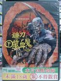 影音專賣店-Y90-005-正版DVD-電影【鐮刀噬血魔】-被死亡的魔物追殺 比死亡還可怕