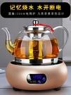 燒水玻璃煮茶壺電陶爐耐高溫泡茶壺煮茶器過濾家用黑茶具套裝 NMS小明同學220V
