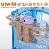 嬰兒床置物架三格置物籃尿布奶瓶架尿布袋床邊掛袋儲物袋木床通用 js9178『科炫3C』
