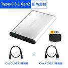CyberSLIM 2.5吋硬碟外接盒 SSD 2.5吋行動固態硬碟盒 Type-c to c 銀 加防震包 USB3.1
