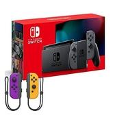 【神腦生活】任天堂 Switch 灰黑主機 (電池加強版)+Joy-Con 控制器 左右手套組 紫橘