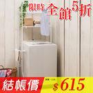 【悠室屋】洗衣機置物架 馬桶架 浴室架 ...