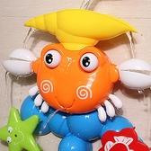 洗澡玩具螃蟹小噴泉兒童浴缸泡澡玩具噴水大螃蟹沐浴轉轉樂