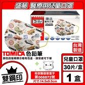 康丞 雙鋼印 TOMICA兒童醫療口罩 (黃耳帶-04色鉛筆) 30入/盒 (台灣製 CNS14774) 專品藥局【2018392】