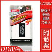 GATSBY 超強力吸油面紙 70枚入 夏日 清潔【DDBS】