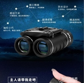 雙筒望遠鏡高倍高清便攜微光夜視手機一萬米演唱會小型成人望眼鏡 東京衣秀