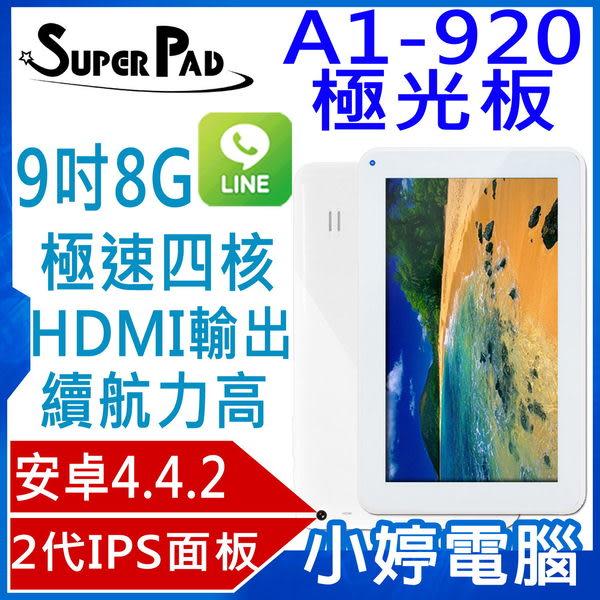 【免運+3期零利率】福利品出清 Super pad A1-920極光 平板 9吋四核1.3G/HDMI/全ROOT/螢幕截圖