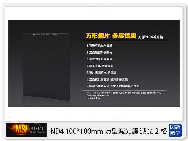 【24期0利率,免運費】NISI 耐司 ND4 方形 減光鏡 100x100mm (減2格)