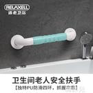 扶手 衛生間扶手老人防滑院廁所洗手間坐便馬桶浴室浴缸安全欄桿把手 MKS韓菲兒