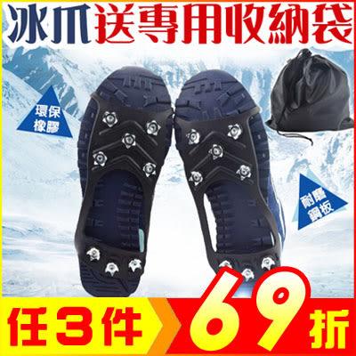 8齒冰爪雪地防滑鞋套+贈收納袋 釣魚登山露營滑雪 雪靴【AE10358】聖誕節交換禮物 99愛買生活百貨