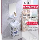 浴室櫃落地式洗手盆小戶型太空鋁櫃組合陽台陶瓷一體洗臉盆衛生間 NMS蘿莉小腳丫