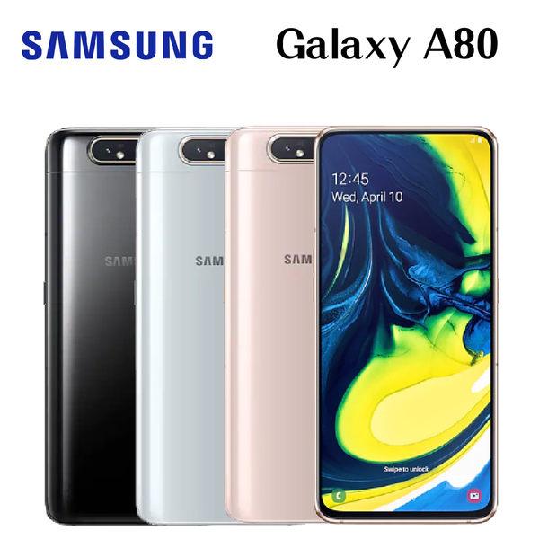 送早鳥禮360度旋轉自拍腳架-三星 SAMSUNG Galaxy A80 6.7吋 8G/128G-黑/金/銀~贈9H鋼化玻保