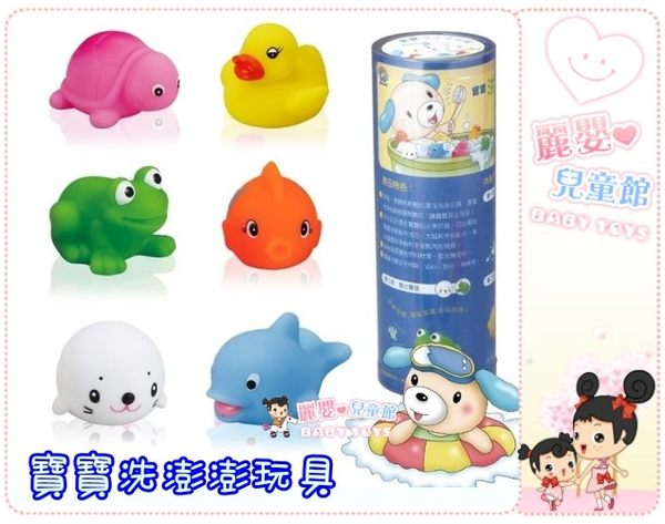 麗嬰兒童玩具館~小牛津-寶寶洗澎澎玩具-洗澡玩具6入組~讓洗澡變得超有趣!