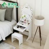 梳妝台 臥室梳妝台小戶型迷你現代經濟型省空間多功能歐式化妝台簡約組裝 雙11
