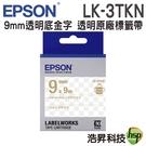 【9mm 透明系列】EPSON LK-3...