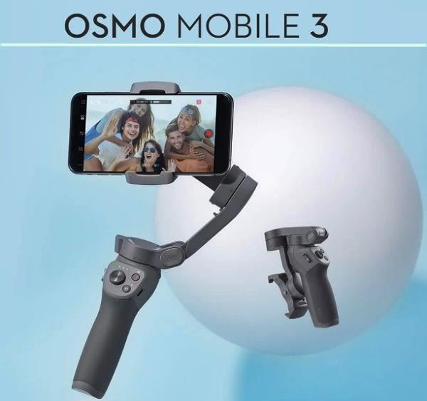 單機版【福笙】大疆 DJI Osmo Mobile 3 手機專用 手持穩定器 (總代理聯強公司貨) 便攜可折疊