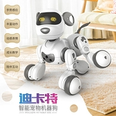智慧機器狗遙控動物對話走路機器人男女孩1-2-3-6歲電動兒童玩具5 快速出貨