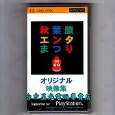 【PSP原版 可刷卡】 VIDEO 秋葉原映像集 純日版全新品【UMD 影片】台中星光電玩