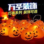 南瓜燈 萬圣節道具場景布置LED發光串燈酒吧裝飾用品骷髏南瓜燈串掛飾 玩趣3C