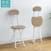 折疊椅子成人靠背圓凳現代簡易家用椅簡約便攜創意時尚餐桌凳YTL  【快速出貨】