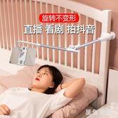 手機架懶人支架iPad床頭Pad看電視萬能通用床上用平板電腦夾桌面直播WL3143[黑色妹妹]