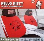 車之嚴選 cars_go 汽車用品【PKTD005R-16】 Hello Kitty 幸福之旅系列 汽車前座椅套(2入) 紅色